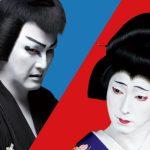 "<strong><span style=""font-family: Futura; line-height: 30px;"">«SHOCHIKU GRAND KABUKI : IROMOYÔ CHOTTO KARIMAME KASANE / NARUKAMI» </span></strong><span style=""font-family: Futura; font-size: 18pt;""> Initiation au Kabuki </span>"